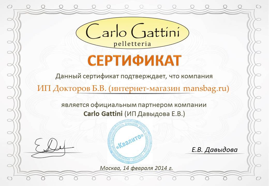 Сертификат официального партнера и продавца сумок Carlo Gattini