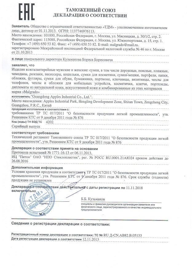 Декларация о соответствии сумок Malgrado